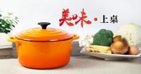 食譜-美味上鍋