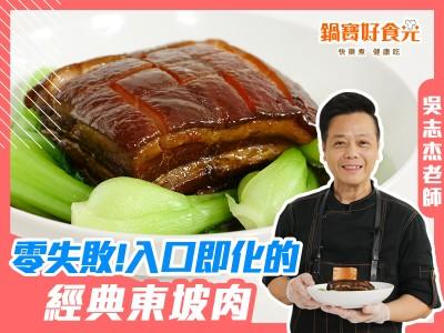食譜-入口即化的東坡肉 料理新手零失敗食譜