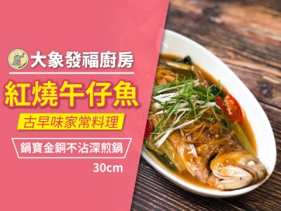 食譜-古早味家常料理 紅燒午仔魚