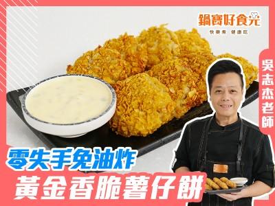 食譜-黃金香脆氣炸薯仔餅 零失手免油炸