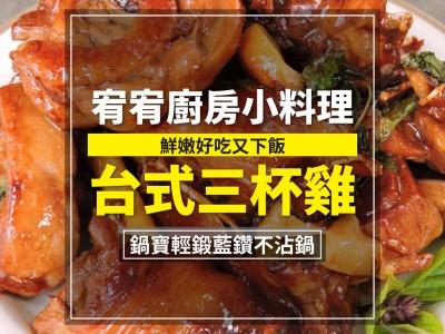 食譜-鮮嫩好吃又下飯 - 台式三杯雞