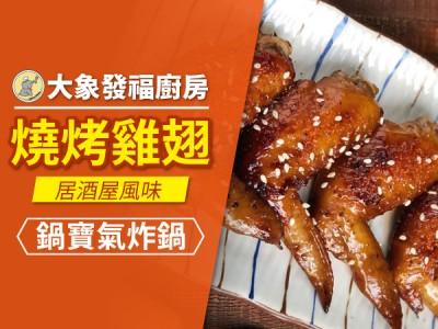 食譜-居酒屋風味 燒烤雞翅