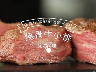 食譜-COSTCO無骨牛小排 極致口感體驗