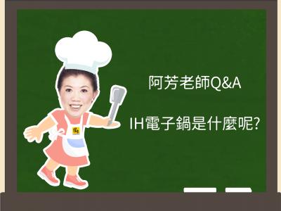 食譜-【阿芳小教室】IH電子鍋是什麼?