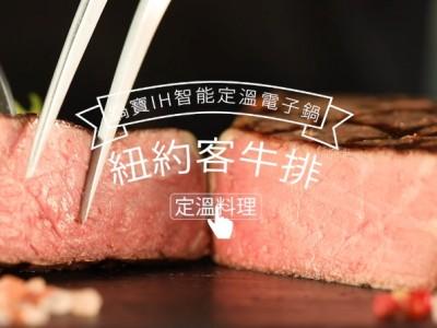 食譜-紐約客牛排 挑戰完美口感