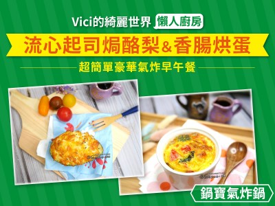 食譜-超簡單豪華氣炸早午餐:流心起司焗酪梨+香腸烘蛋【氣炸鍋料理】