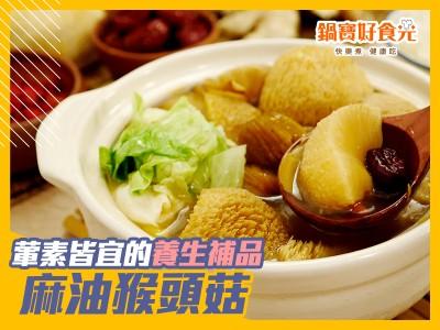 食譜-麻油猴頭菇 葷素皆宜的養氣聖品