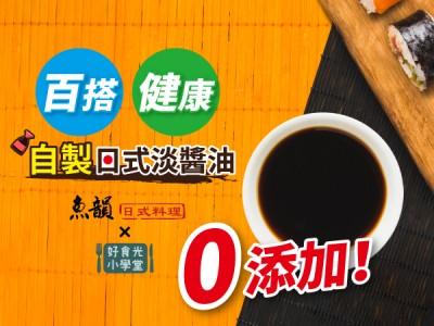 食譜-百搭、健康、零添加!自製日式淡醬油