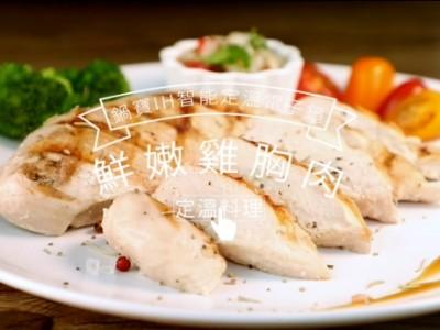 食譜-鮮嫩雞胸肉