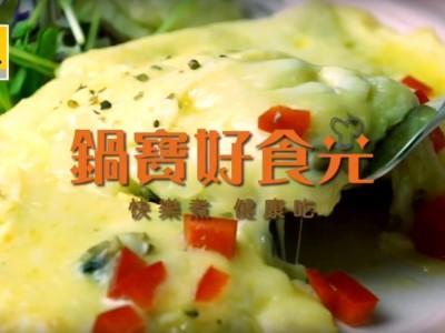 食譜-歐姆蛋【簡單料理輕鬆做】