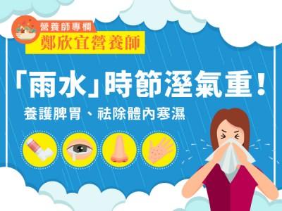 食譜-「雨水」時節溼氣重!養護脾胃、祛除體內寒濕