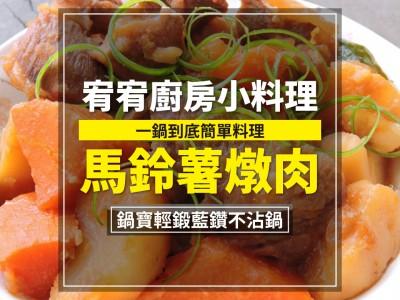 食譜-一鍋到底簡單料理 - 馬鈴薯燉肉