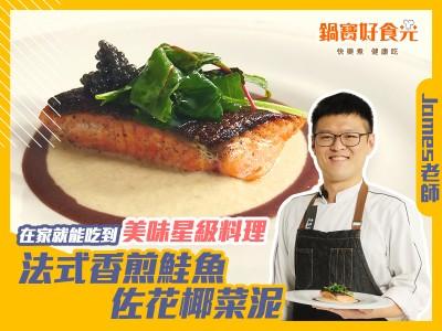 食譜-法式香煎鮭魚佐花椰菜泥 簡單在家出星級料理