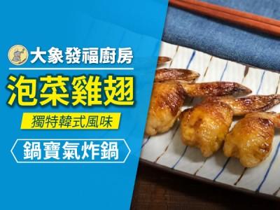 食譜-獨特韓式風味 泡菜雞翅