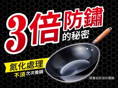 食譜-3倍防鏽的秘密--「氮化」鐵鍋