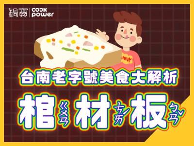 食譜-台南特色小吃「棺材板」