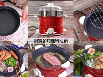 食譜-多功能料理鍋不沾黏食材好清洗 煎煮炒蒸燉都沒問題