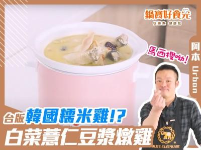 食譜-台版韓國糯米雞?! 白菜薏仁豆漿燉雞湯