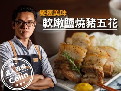 食譜-饗瘦美味,軟嫩鹽燒豬五花