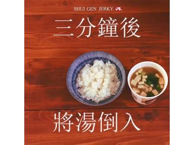 食譜-肉鬆茶泡飯