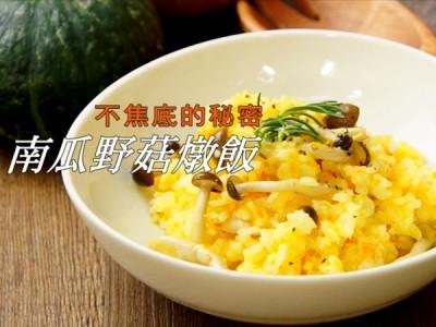 食譜-南瓜野菇燉飯