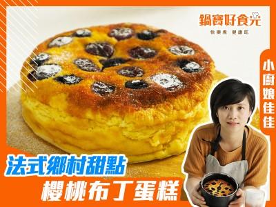 食譜-法式櫻桃布丁蛋糕(氣炸版)