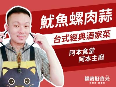 食譜-【達人系列】台灣傳統古早味 魷魚螺肉蒜