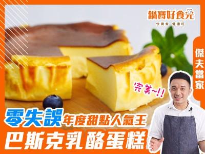 食譜-年度甜點人氣王 氣炸巴斯克乳酪蛋糕