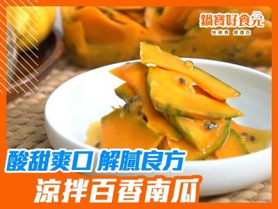 食譜-酸甜爽口!超解膩小菜涼拌百香南瓜