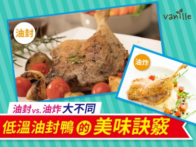 食譜-低溫油封鴨的美味訣竅