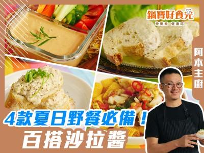 食譜-4款夏日野餐必備!百搭沙拉醬(義式鮪魚醬、健康千島醬、酪梨莎莎醬、洋蔥蒜頭醬)