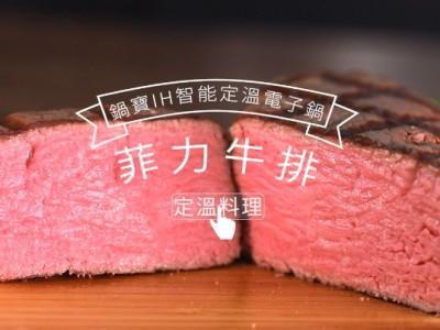 食譜-COSTCO菲力牛排 美味零失敗