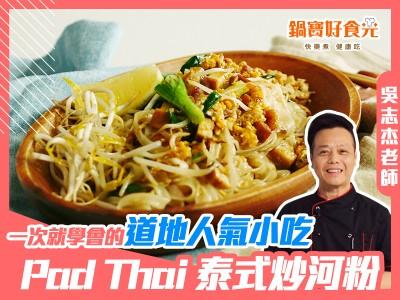 食譜-Pad Thai 泰式炒河粉 在地人氣小吃