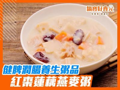 食譜-健脾潤腸!健康養生粥品!紅棗蓮藕燕麥粥