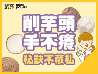 食譜-挑芋頭、削芋頭有撇步報你知