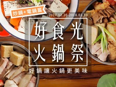 食譜-炒鍋+電鍋の傳統食補