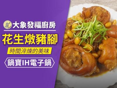 食譜-時間淬鍊的美味 花生燉豬腳