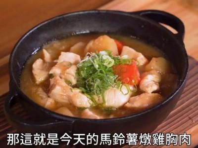 食譜-【達人系列】完美馬鈴薯燉雞胸肉 100%不柴化