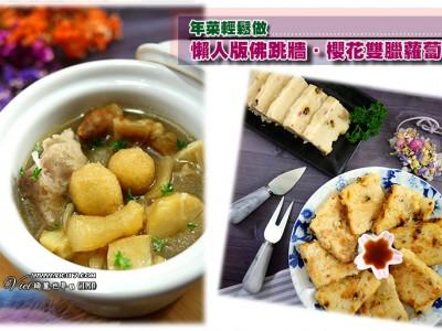 食譜-【輕鬆懶人版年菜】佛跳牆&櫻花蝦雙臘蘿蔔糕