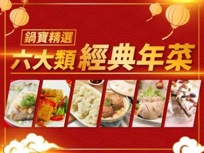 食譜-鍋寶精選六大類經典年菜