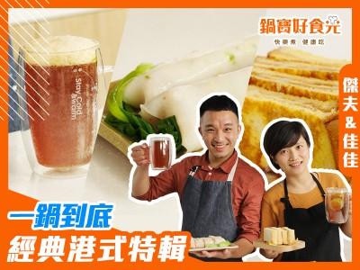 食譜-鮮蝦炸倆腸粉、花生西多士減油版、凍檸茶氣泡飲