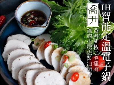 食譜-清爽無負擔 - 香料胡椒定溫雞胸、雞胸火腿佐醬油醋醬