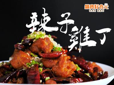食譜-超火紅的辣子雞丁 Ft.《中餐廳3》