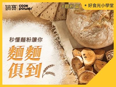 食譜-秒懂麵粉,讓你麵麵俱到!