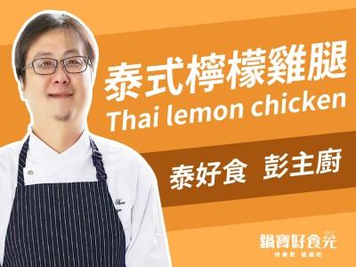 食譜-【達人系列】輕鬆出菜 -泰式檸檬雞腿