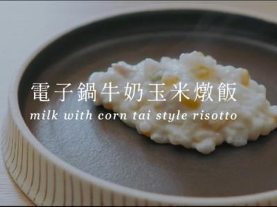 食譜-鍋寶x金基師 牛奶玉米義大利燉飯