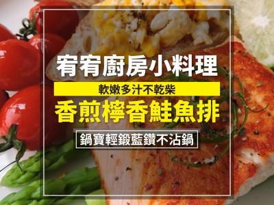 食譜-軟嫩多汁不乾柴 - 香煎檸香鮭魚排