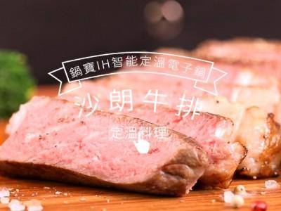 食譜-COSTCO沙朗牛排 老饕必愛料理方式