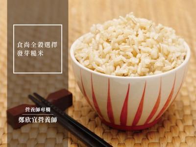 食譜-食尚全穀選擇-發芽糙米
