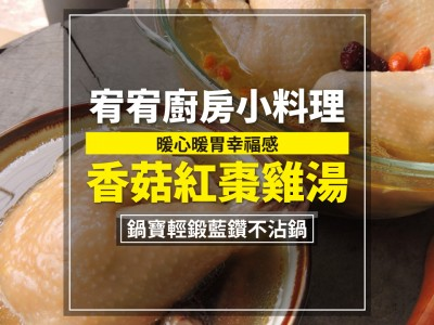 食譜-暖心暖胃幸福感 - 香菇紅棗雞湯